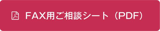 FAX用ご相談シート(PDF)