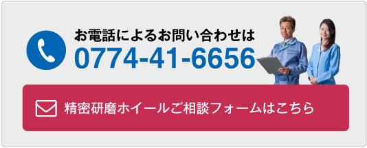 お電話によるお問い合わせは:0774-41-6656