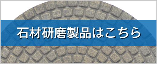 石材研磨製品