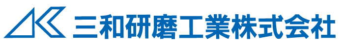 三和研磨工業株式会社