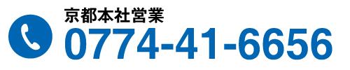京都本社営業:0774-41-6656